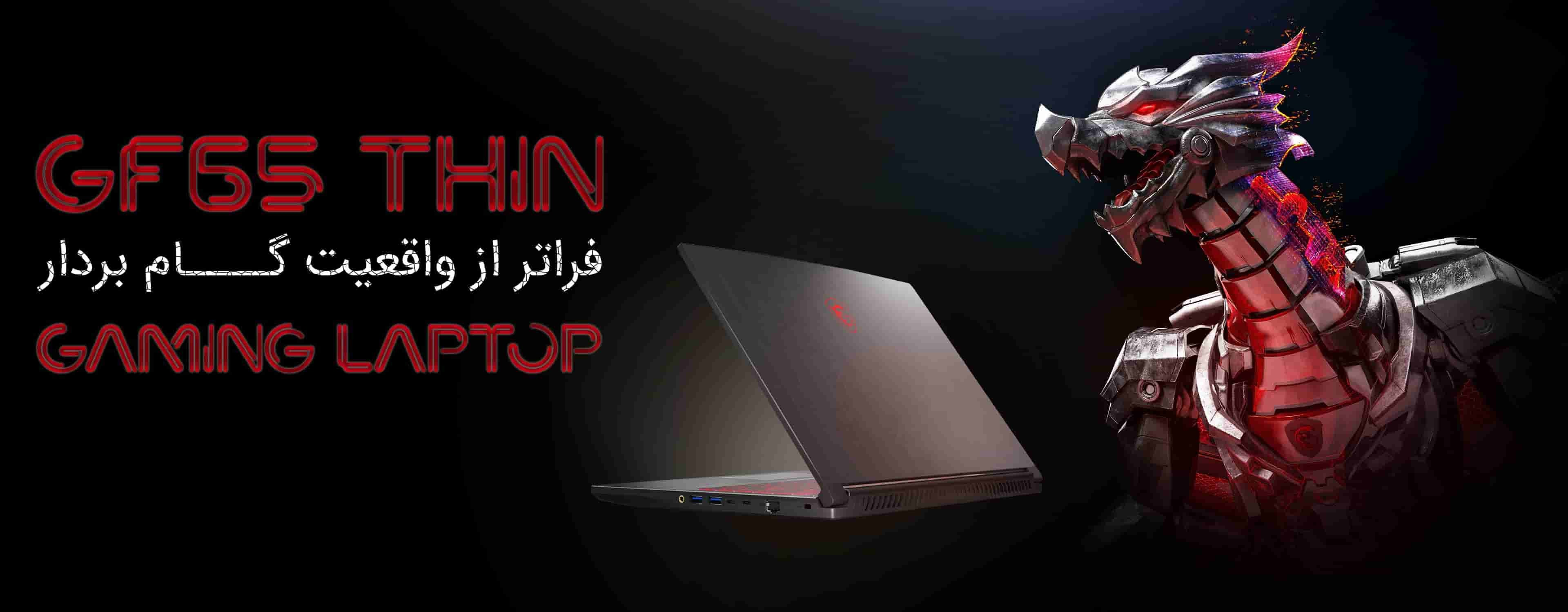 لپ تاپ GF65 Thin 10SCSXR